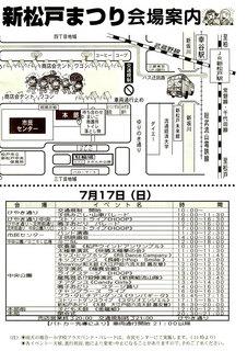 25新松戸まつり_1.jpg