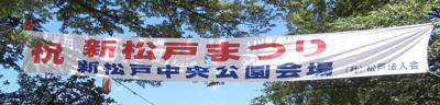 25新松戸まつり_2.jpg