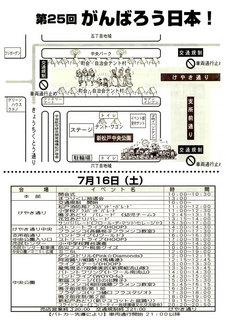25新松戸まつり_3.jpg