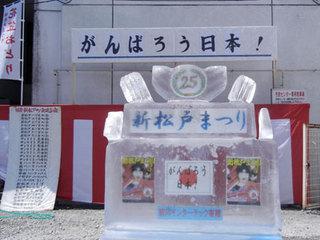 25新松戸まつり_4.jpg