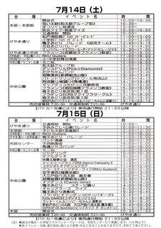 26新松戸まつりs.jpg