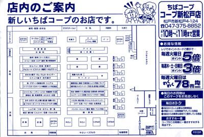 コープ新松戸店_2.jpg