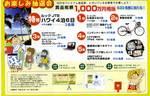 プレミアム商品券002L.jpg