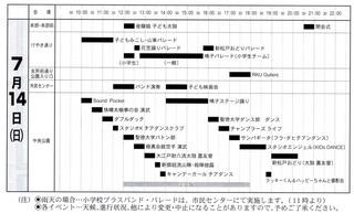 プログラム_0714.jpg