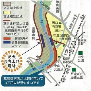 松戸市広報_1.jpg